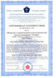 Сертификат Соответствия ГК ТРЭНД