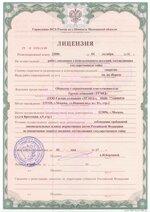 Лицензия ФСБ на работы, связанные с государственной тайной