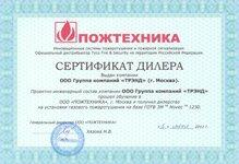 Официальный дилер ООО Пожтехника